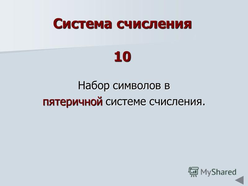 Система счисления 10 Набор символов в пятеричной системе счисления.