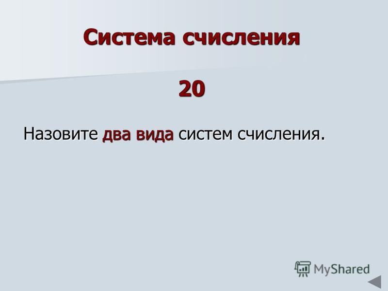Система счисления 20 Назовите два вида систем счисления.