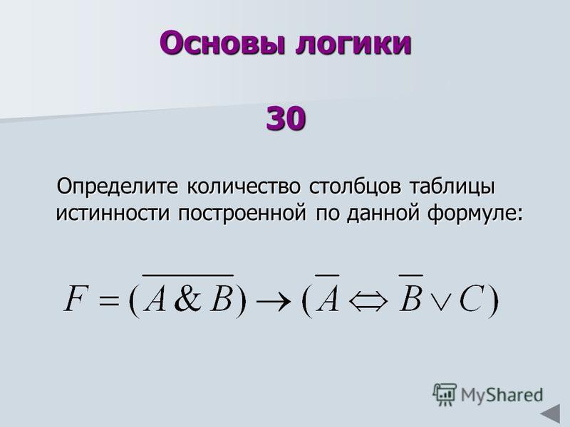 Основы логики 30 Определите количество столбцов таблицы истинности построенной по данной формуле: