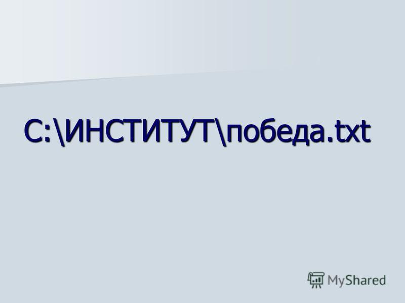 С:\ИНСТИТУТ\победа.txt