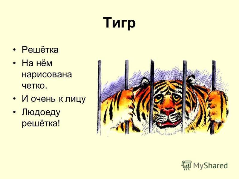Тигр Решётка На нём нарисована четко. И очень к лицу Людоеду решётка!