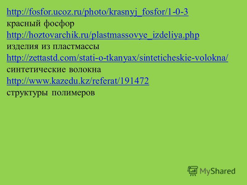 . http://fosfor.ucoz.ru/photo/krasnyj_fosfor/1-0-3 красный фосфор http://hoztovarchik.ru/plastmassovye_izdeliya.php изделия из пластмассы http://zettastd.com/stati-o-tkanyax/sinteticheskie-volokna/ синтетические волокна http://www.kazedu.kz/referat/1