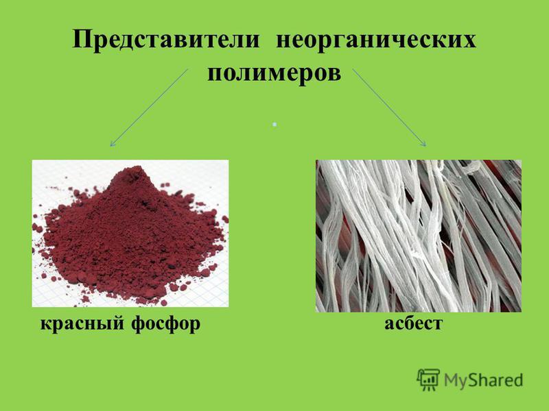 . Представители неорганических полимеров красный фосфор асбест