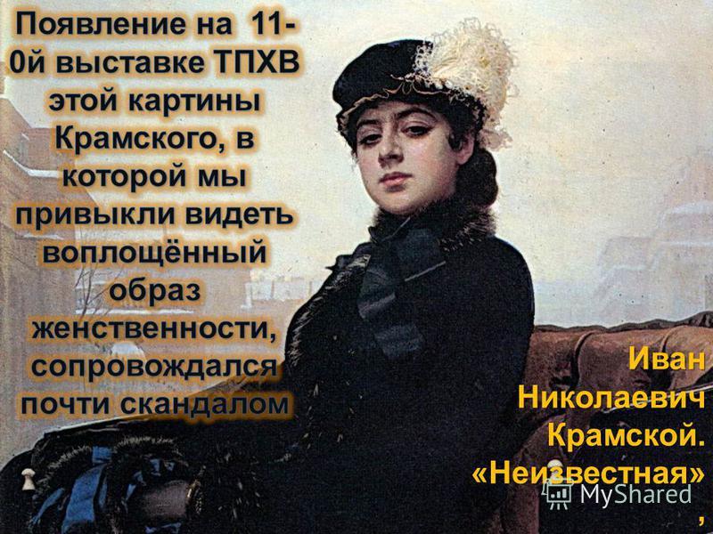 Иван Николаевич Крамской. «Неизвестная», 1883, ГТГ