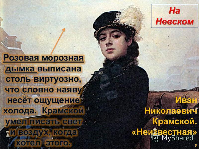 На Невском Иван Николаевич Крамской. «Неизвестная», 1883, ГТГ
