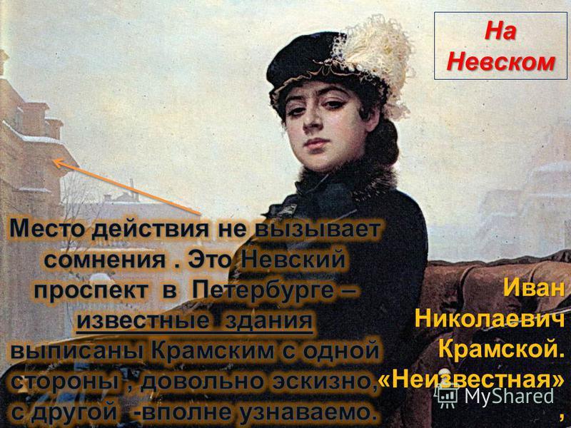Иван Николаевич Крамской. «Неизвестная», 1883, ГТГ На Невском