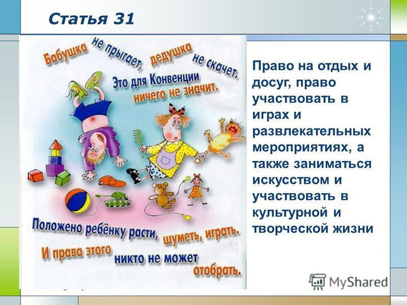 www.themegallery.com Статья 31 Право на отдых и досуг, право участвовать в играх и развлекательных мероприятиях, а также заниматься искусством и участвовать в культурной и творческой жизни