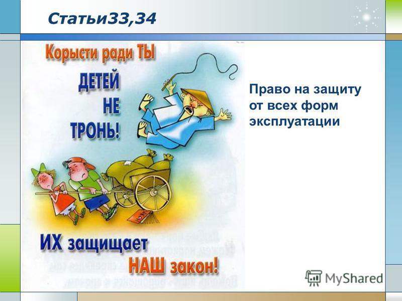 www.themegallery.com Статьи 33,34 Право на защиту от всех форм эксплуатации