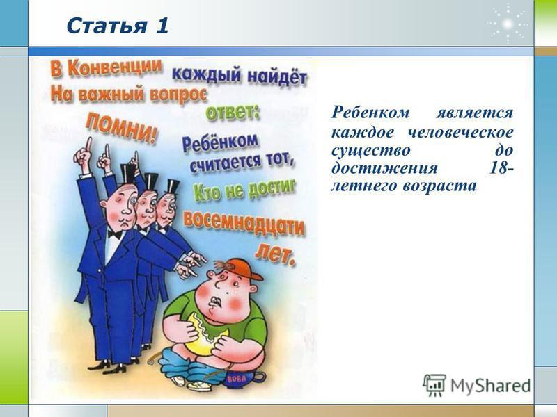www.themegallery.com Статья 1 Ребенком является каждое человеческое существо до достижения 18- летнего возраста