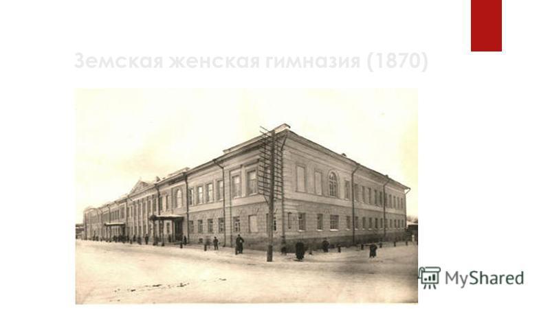 Земская женская гимназия (1870)