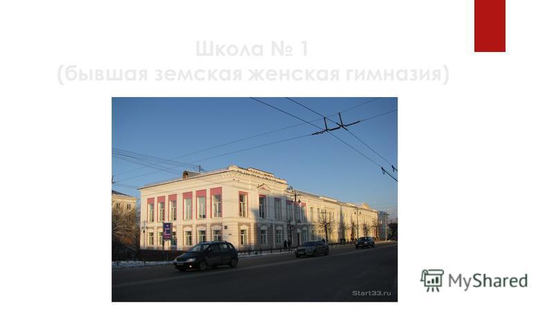 Школа 1 (бывшая земская женская гимназия)