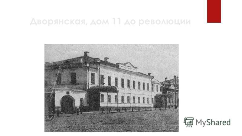 Дворянская, дом 11 до революции