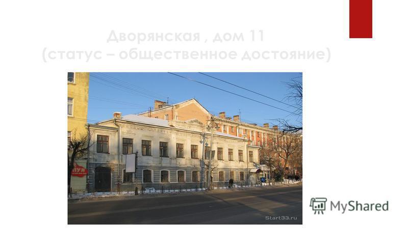 Дворянская, дом 11 (статус – общественное достояние)