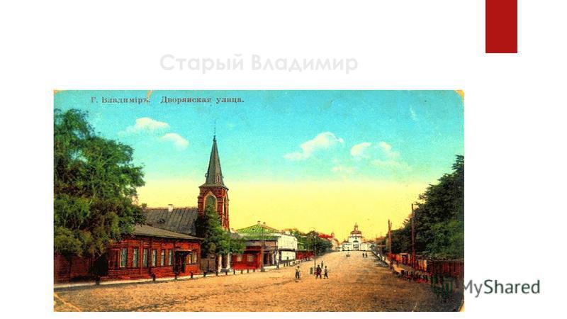 Старый Владимир