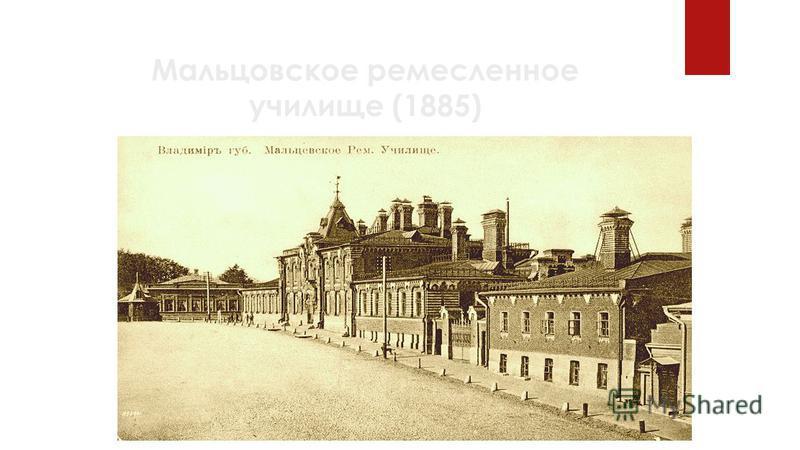 Мальцовское ремесленное училище (1885)