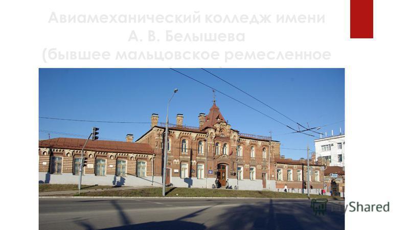 Авиамеханический колледж имени А. В. Белышева (бывшее мальцевское ремесленное училище)