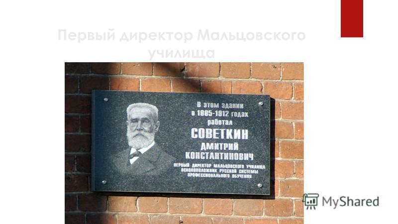 Первый директор Мальцовского училища