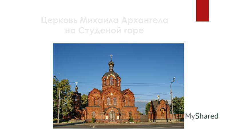 Церковь Михаила Архангела на Студеной горе