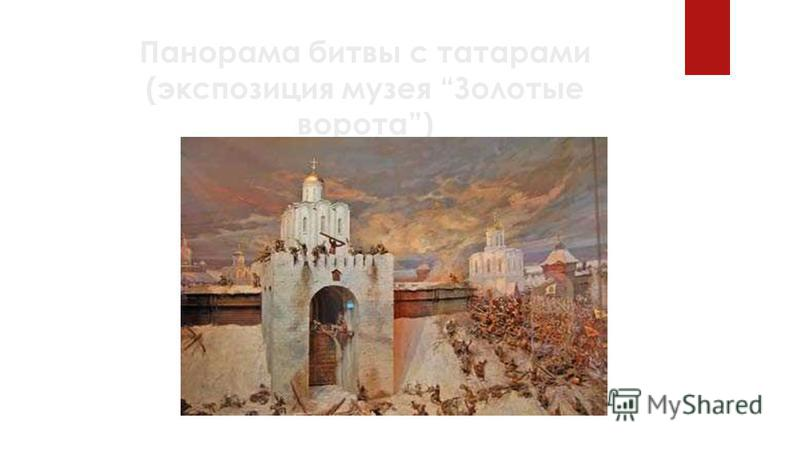 Панорама битвы с татарами (экспозиция музея Золотые ворота)