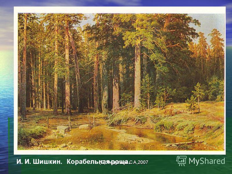 (С) Федулова С А,2007 а И. И. Шишкин. Корабельная роща.