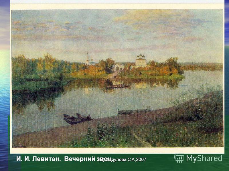 (С) Федулова С А,2007 И. И. Левитан. Вечерний звон.