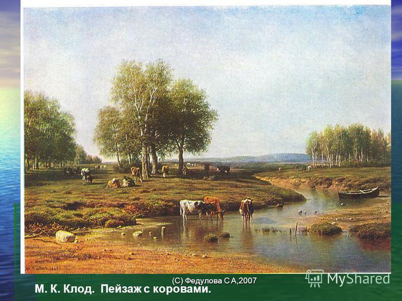 (С) Федулова С А,2007 М.К.Клод. Пейзаж с коровами.