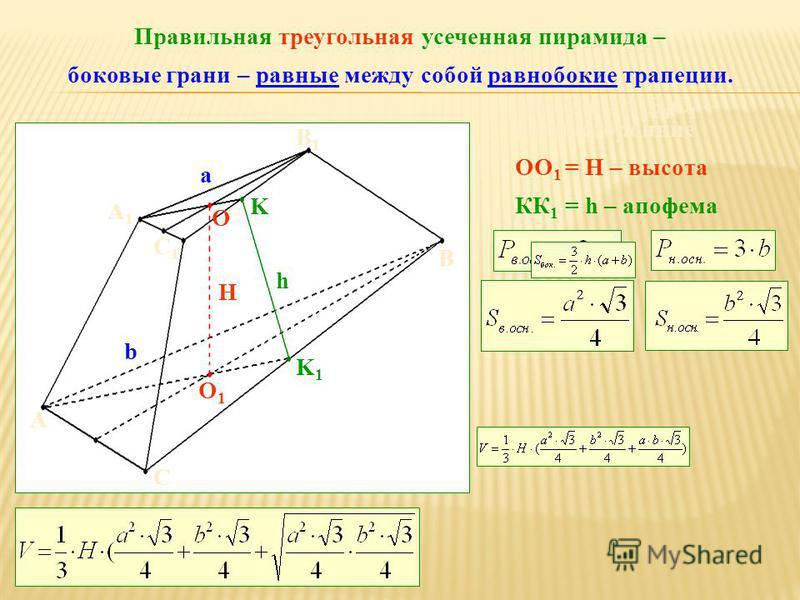Правильная треугольная усеченная пирамида – боковые грани – равные между собой равнобокие трапеции. Δ ABC и Δ A 1 B 1 C 1 – равносторонние OO 1 = H – высота КК 1 = h – апофема A C A1A1 B1B1 C1C1 O1O1 O H K1K1 K h B a b