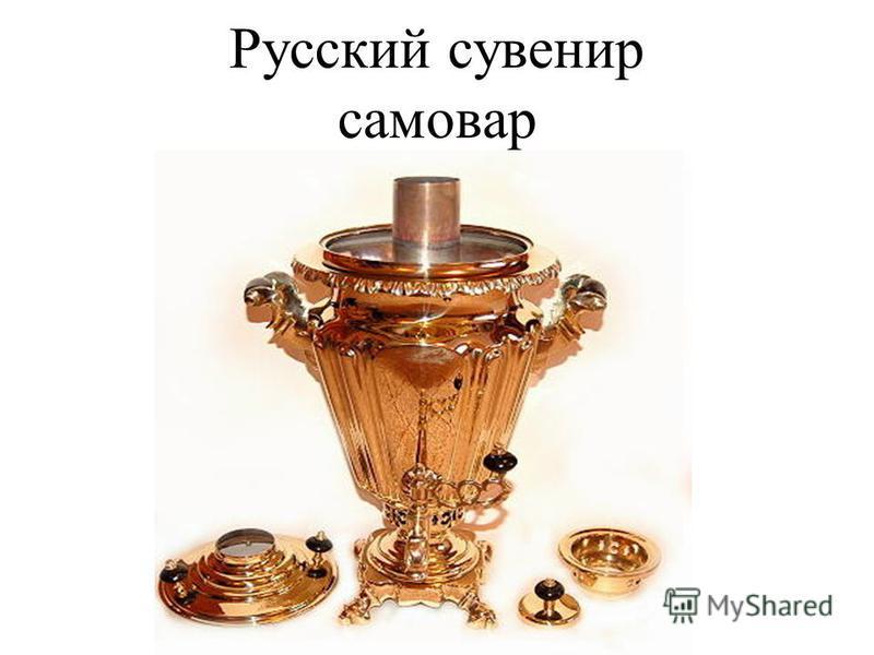 Русский сувенир самовар
