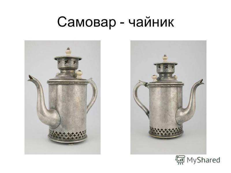 Самовар - чайник