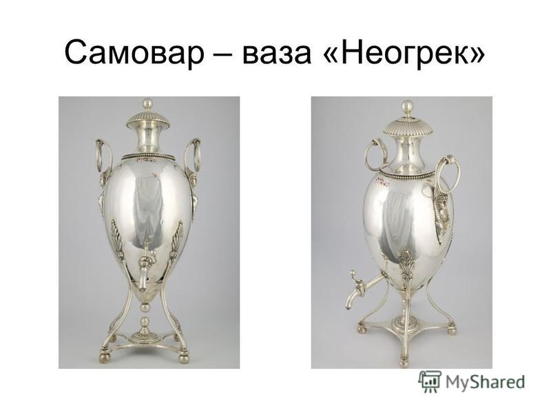 Самовар – ваза «Неогрек»