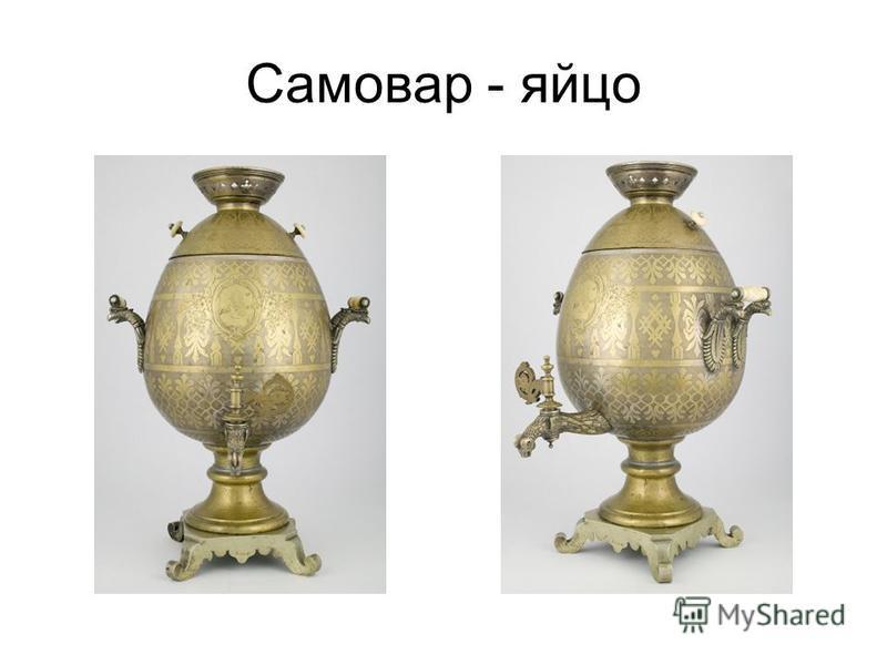 Самовар - яйцо