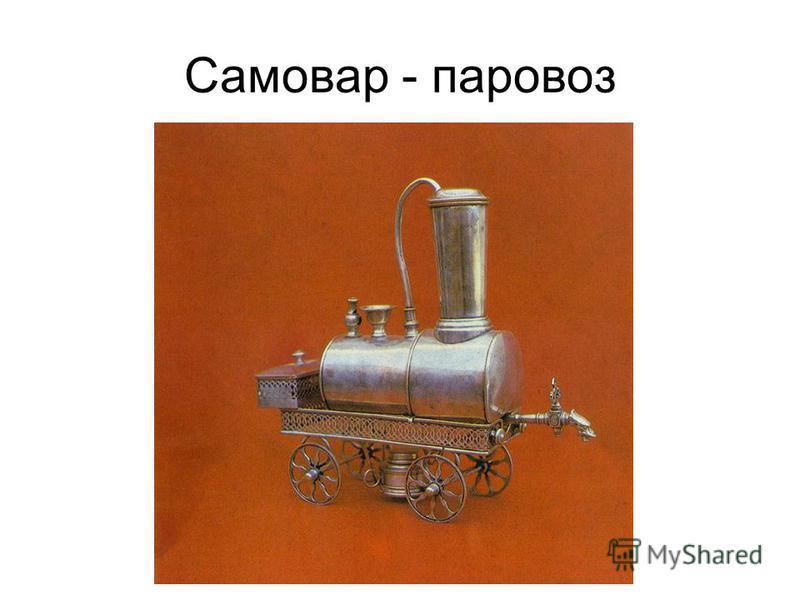 Самовар - паровоз