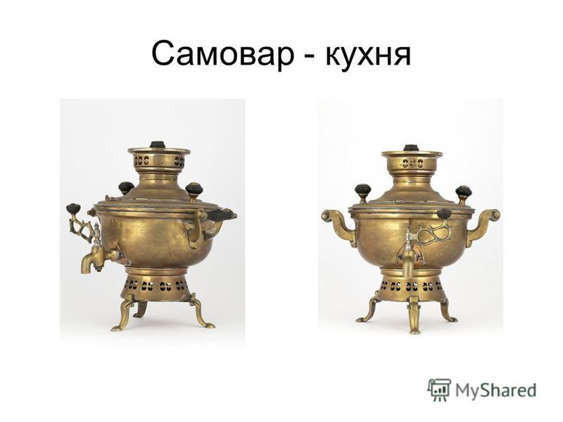 Самовар - кухня