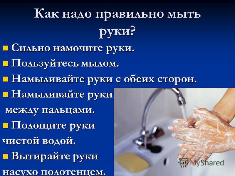 Как надо правильно мыть руки? Сильно намочите руки. Сильно намочите руки. Пользуйтесь мылом. Пользуйтесь мылом. Намыливайте руки с обеих сторон. Намыливайте руки с обеих сторон. Намыливайте руки Намыливайте руки между пальцами. между пальцами. Полощи