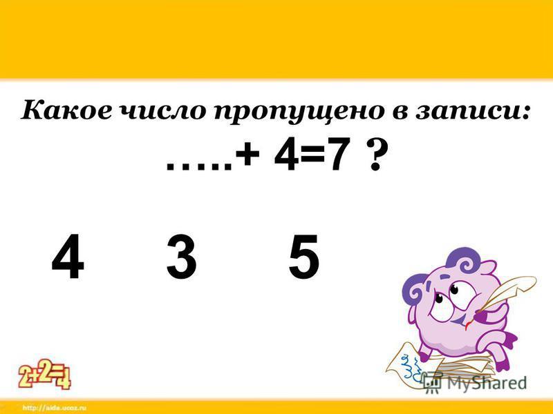 Выбери сумму, значение которой равно 7. 5+37-07+0