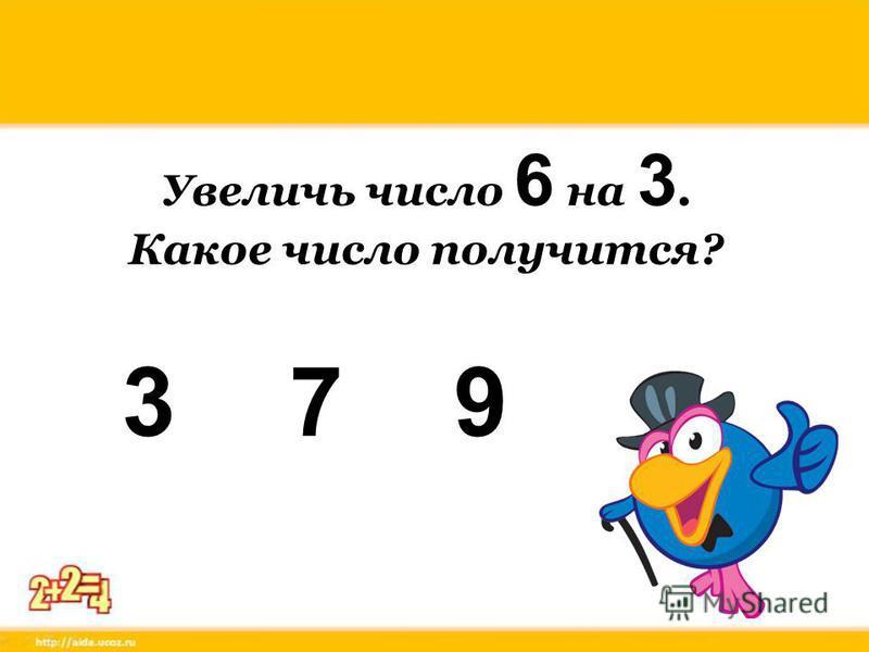 Какое число пропущено в записи: …..+ 4=7 ? 435