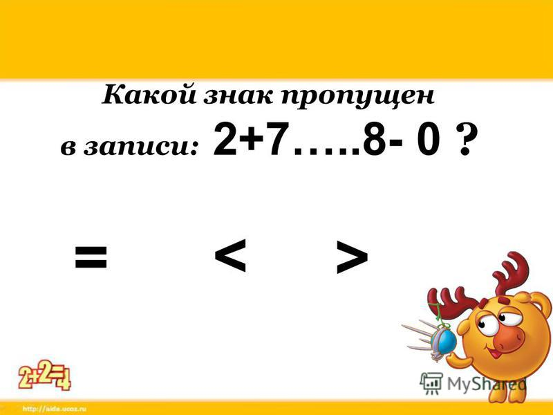 Уменьши число 9 на 4. Какое число получится? 7 5 6