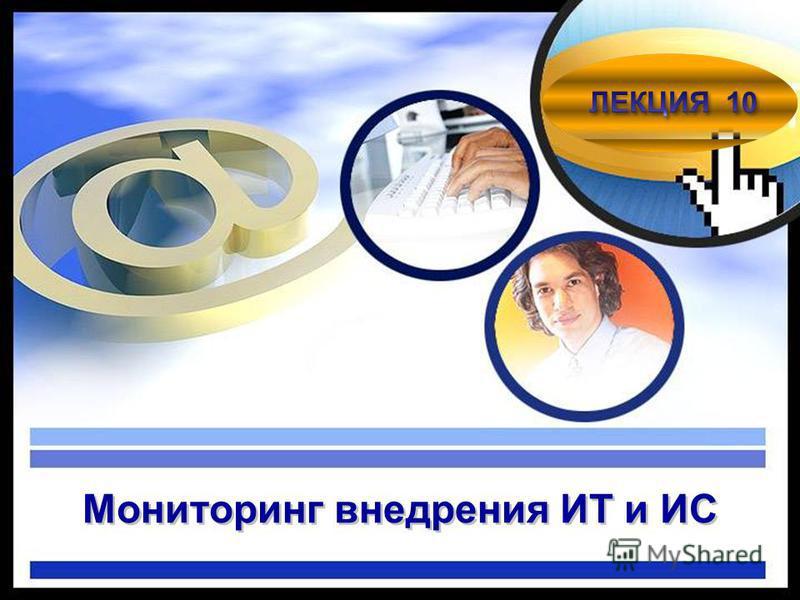 Мониторинг внедрения ИТ и ИС