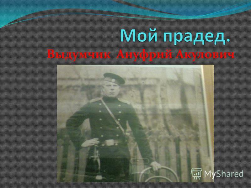 Выдумчик Ануфрий Акулович