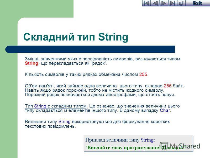 Exit Складний тип String Змінні, значеннями яких є послідовність символів, визначаються типом String, що перекладається як