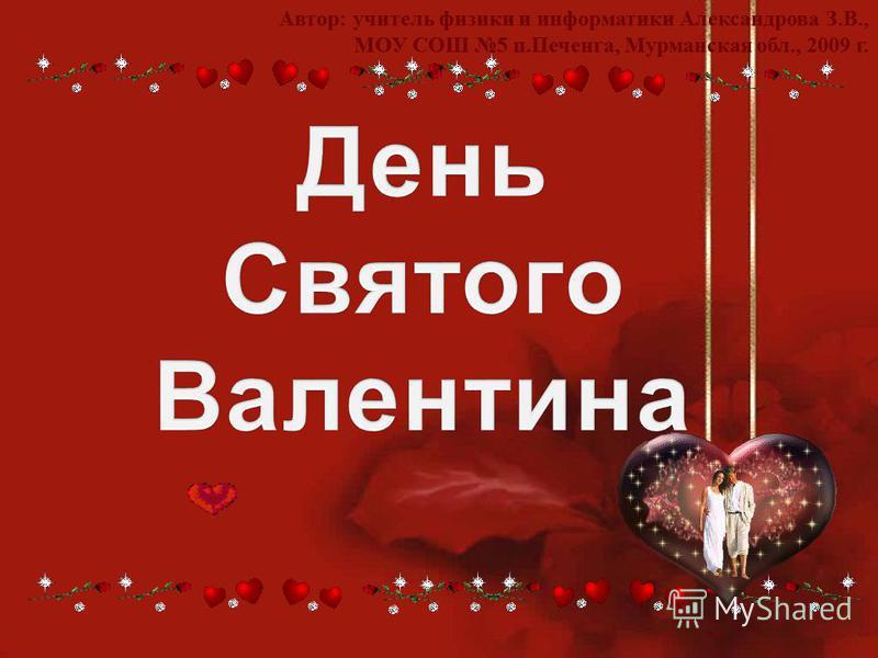Автор: учитель физики и информатики Александрова З.В., МОУ СОШ 5 п.Печенга, Мурманская обл., 2009 г.