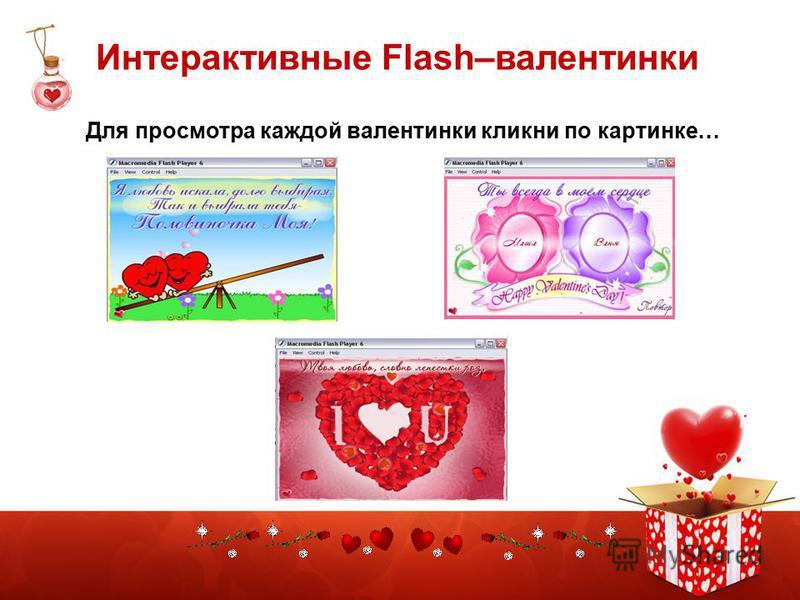 Интерактивные Flash–валентинки Для просмотра каждой валентинки кликни по картинке…