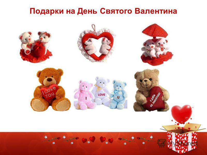 Подарки на День Святoгo Валентина