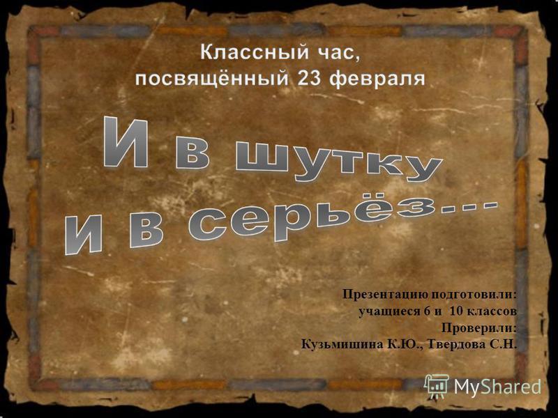Презентацию подготовили: учащиеся 6 и 10 классов Проверили: Кузьмишина К.Ю., Твердова С.Н.