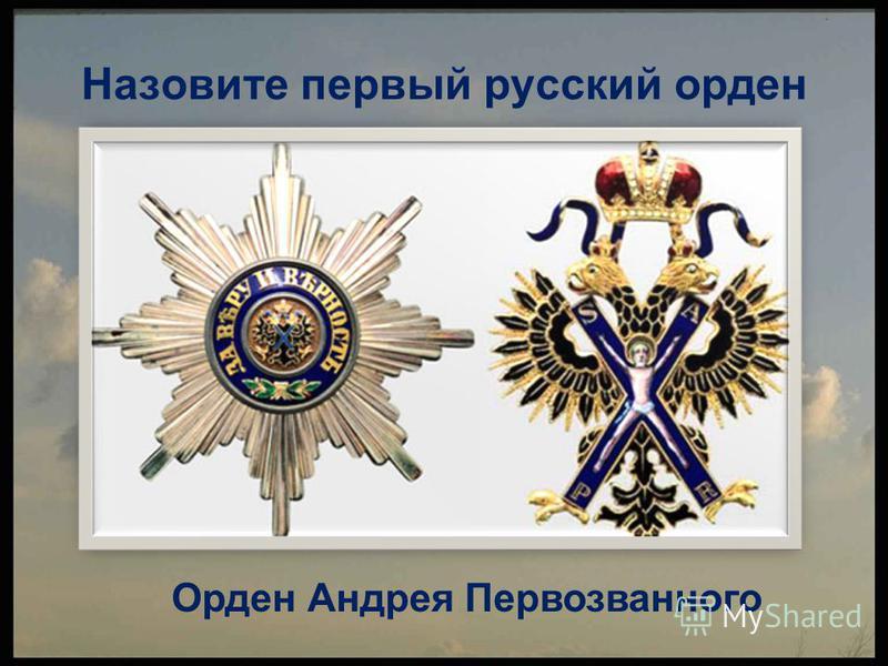 Назовите первый русский орден Орден Андрея Первозванного