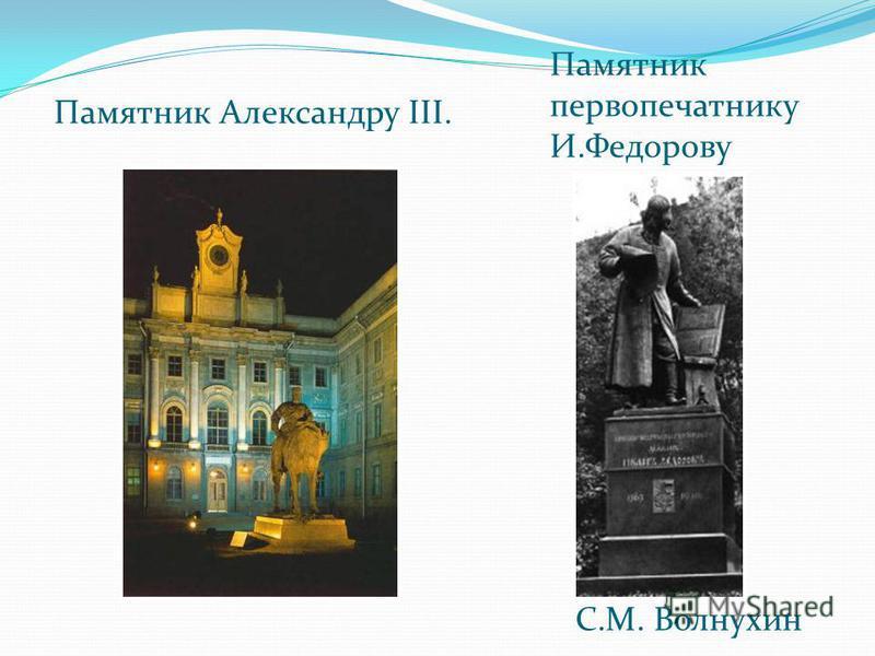 Памятник Александру III. Памятник первопечатнику И.Федорову С.М. Волнухин