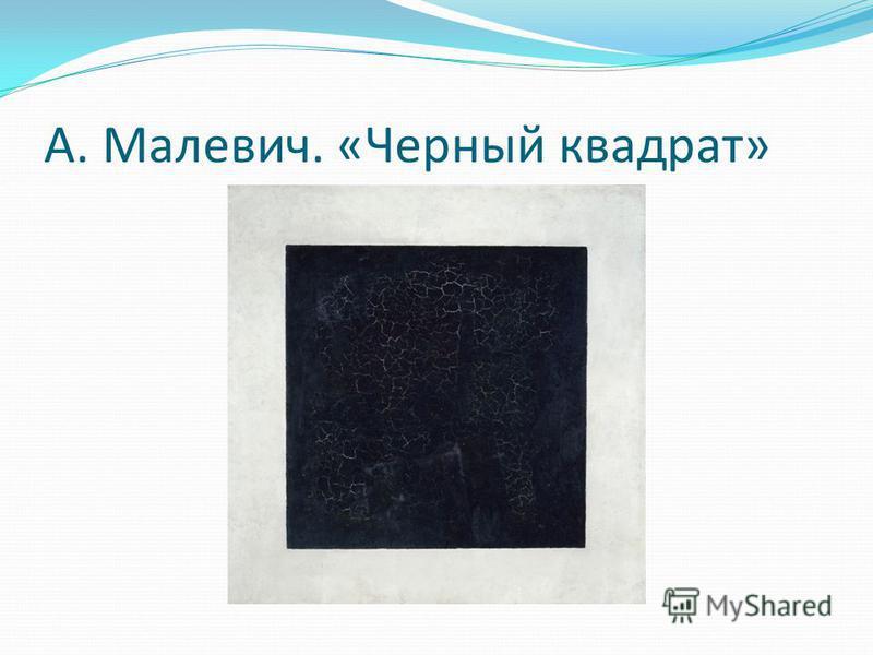 А. Малевич. «Черный квадрат»