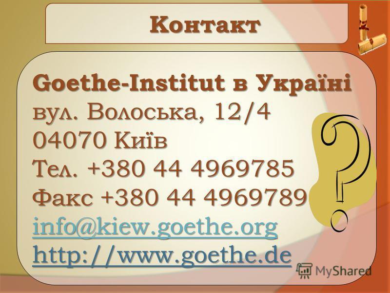 Goethe-Institut в Україні вул. Волоська, 12/4 04070 Київ Тел. +380 44 4969785 Факс +380 44 4969789 info@kiew.goethe.org info@kiew.goethe.org http://www.goethe.de Контакт Контакт