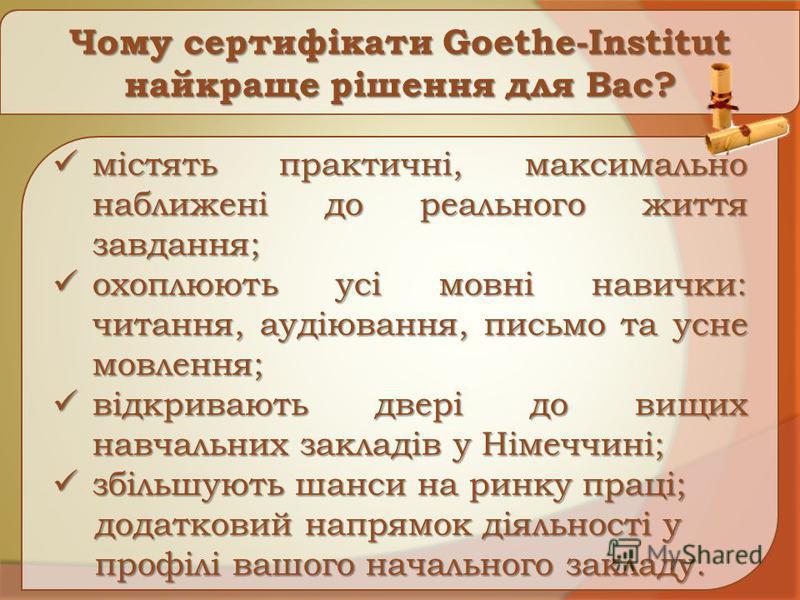 Чому сертифікати Goethe-Institut найкраще рішення для Вас? містять практичні, максимально наближені до реального життя завдання; містять практичні, максимально наближені до реального життя завдання; охоплюють усі мовні навички: читання, аудіювання, п