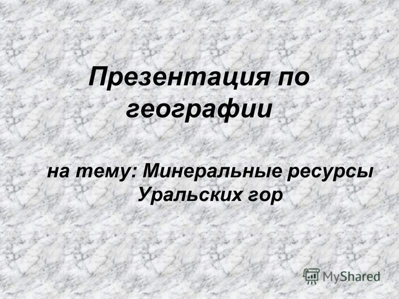Презентация по географии на тему: Минеральные ресурсы Уральских гор